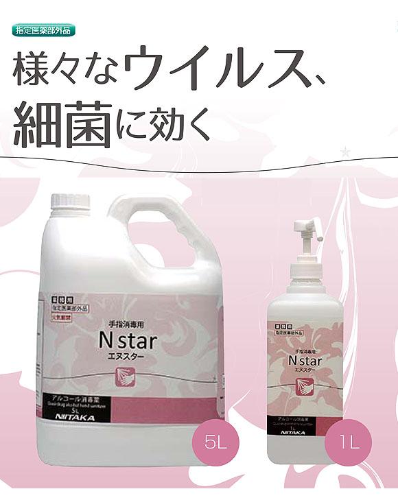 ニイタカ N star (エヌスタ―) - 手指用アルコール消毒薬 指定医薬部外品 01