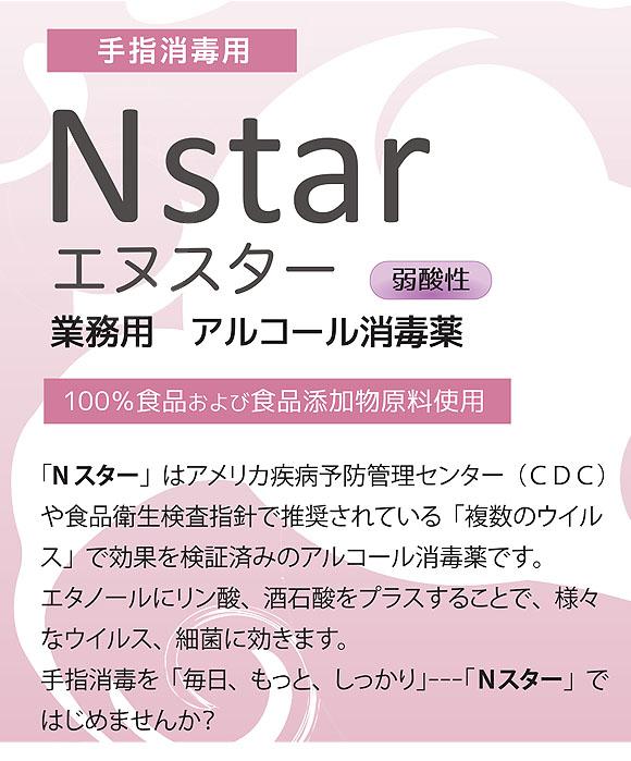 ニイタカ N star (エヌスタ―) - 手指用アルコール消毒薬 指定医薬部外品 02