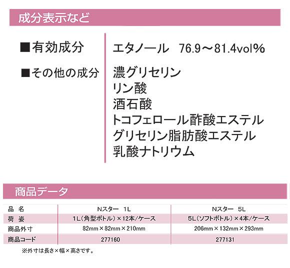 ニイタカ N star (エヌスタ―) - 手指用アルコール消毒薬 指定医薬部外品 05