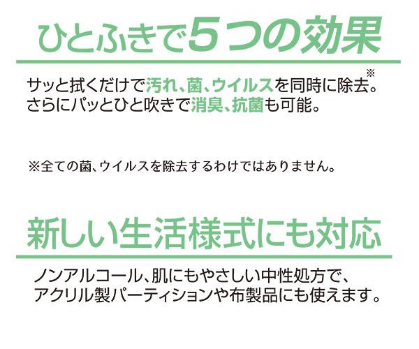 ニイタカ リフガードふいて消臭&ウィルス除去 _01