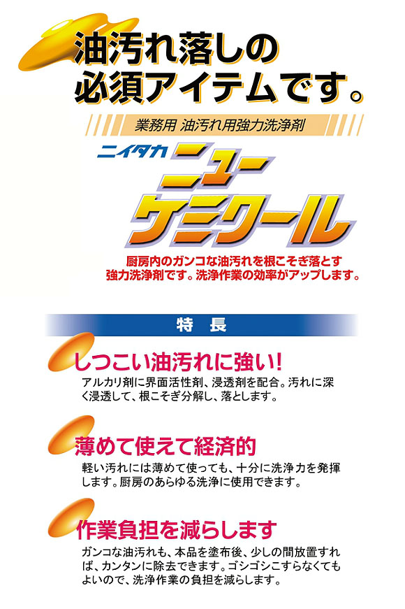 ニイタカ ニューケミクール[20kg] - 業務用・油汚れ用洗浄剤 01