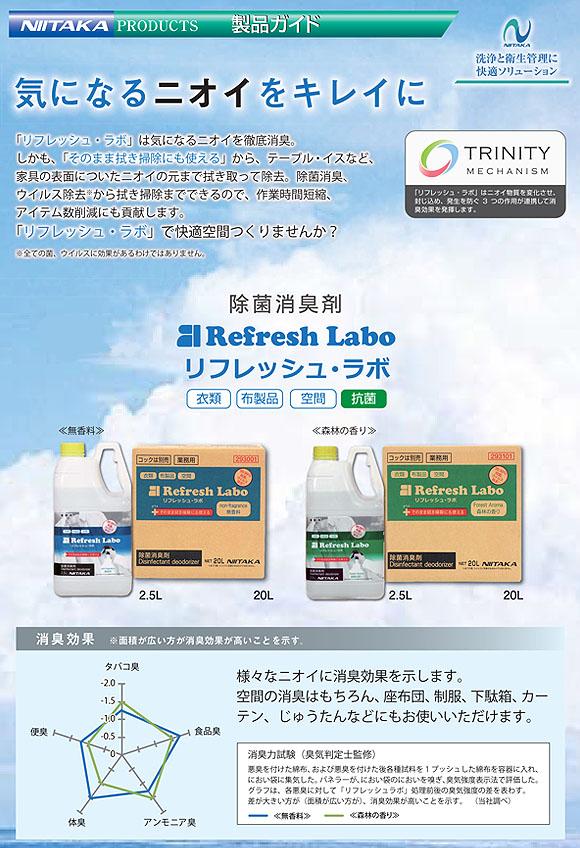 ニイタカ リフレッシュ・ラボ - 除菌消臭剤_01
