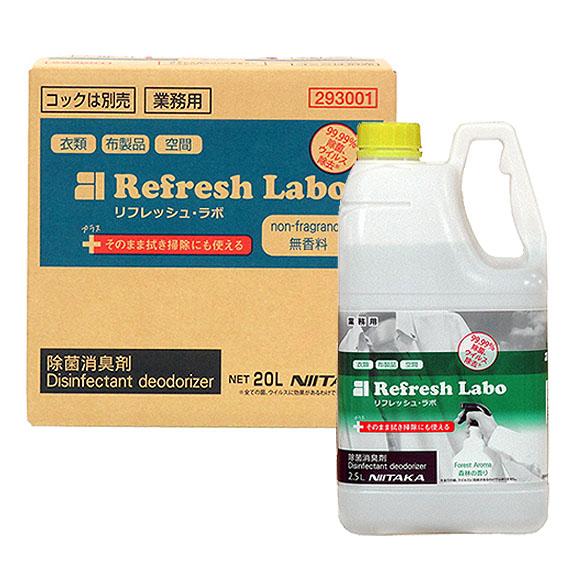 ニイタカ リフレッシュ・ラボ - 除菌消臭剤