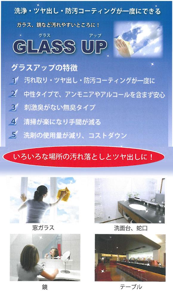 エムアイオージャパン グラスアップ - コーティング剤入クリーナー01