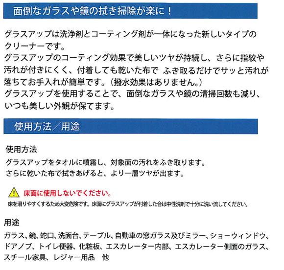 エムアイオージャパン グラスアップ - コーティング剤入クリーナー04