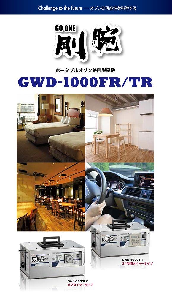 剛腕 GWD-1000TR - ポータブルオゾン除菌脱臭機(オフタイマータイプ) 01