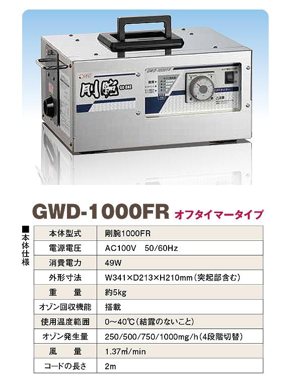 剛腕 GWD-1000FR - ポータブルオゾン除菌脱臭機(オフタイマータイプ) 03