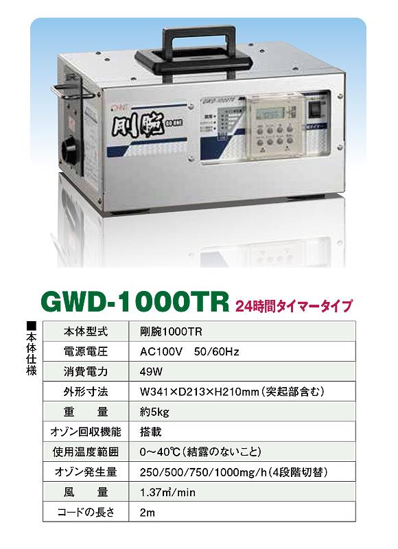 剛腕 GWD-1000TR - ポータブルオゾン除菌脱臭機(オフタイマータイプ) 03