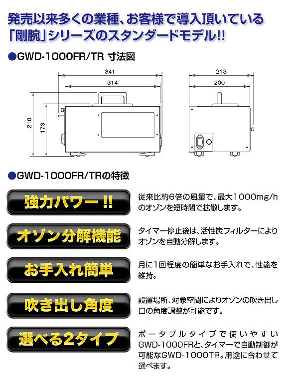 剛腕 GWD-1000FR - ポータブルオゾン除菌脱臭機(オフタイマータイプ) 06