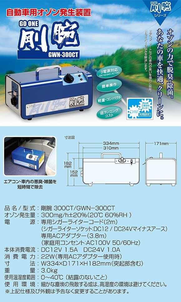 剛腕 GWN-300CT - オゾン除菌脱臭機 01