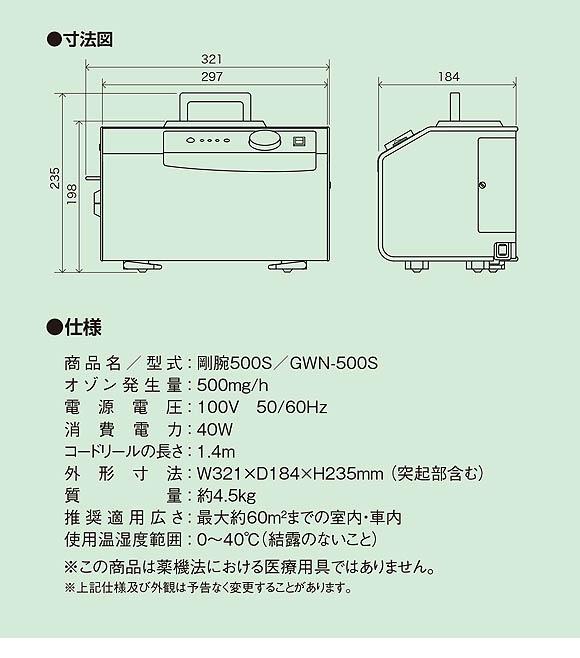 剛腕 GWN-500S - オゾン除菌脱臭機 01