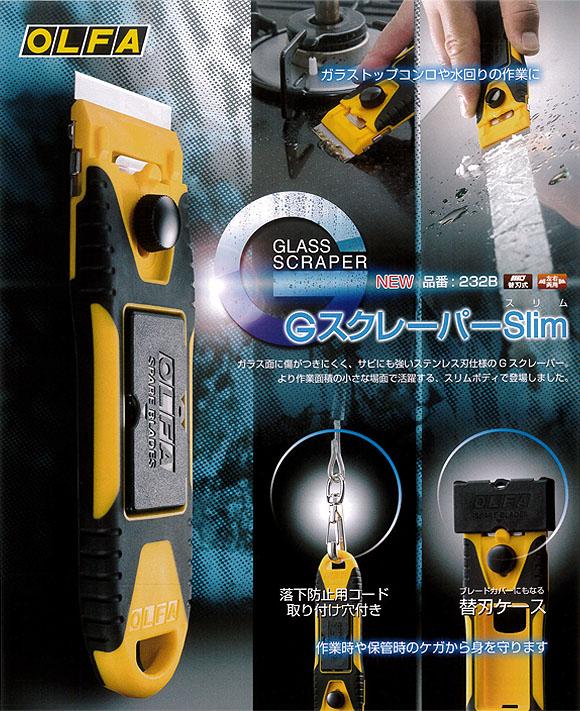 OLFA(オルファ)  GスクレイパーSlim(スリム)本体 01