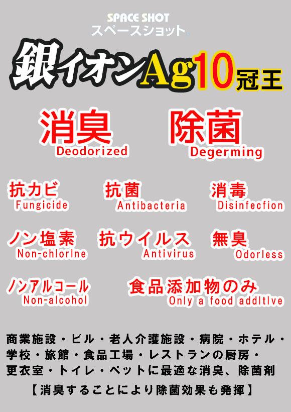 オーブ・テック 銀イオン Ag 10冠王 [500cc/4L] - あらゆる場所に使用できる消臭・除菌剤商品詳細01