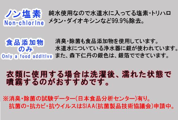 オーブ・テック 銀イオン Ag 10冠王 [500cc/4L] - あらゆる場所に使用できる消臭・除菌剤商品詳細03