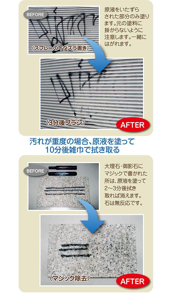 オーブ・テック スペースシャインストリッパー 養生テープ粘着剤はがし[500mL] - 粘着剤はがし剤_03
