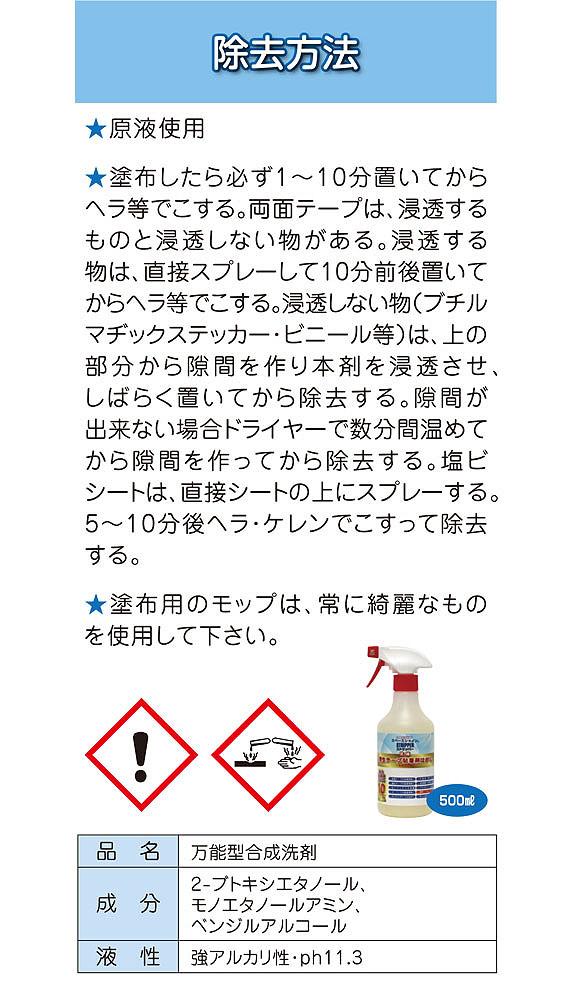 オーブ・テック スペースシャインストリッパー 養生テープ粘着剤はがし[500mL] - 粘着剤はがし剤_06
