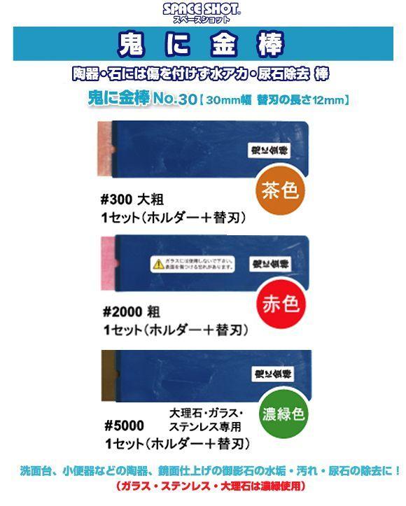 鬼に金棒 No.30 06