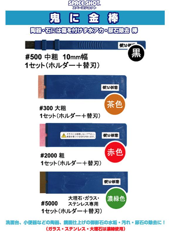 鬼に金棒 セット 07