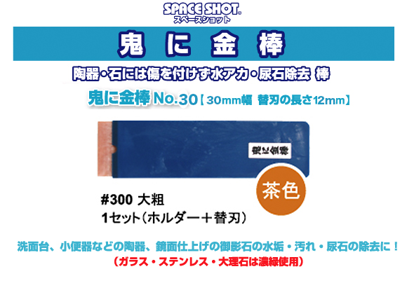 鬼に金棒 No.10 08