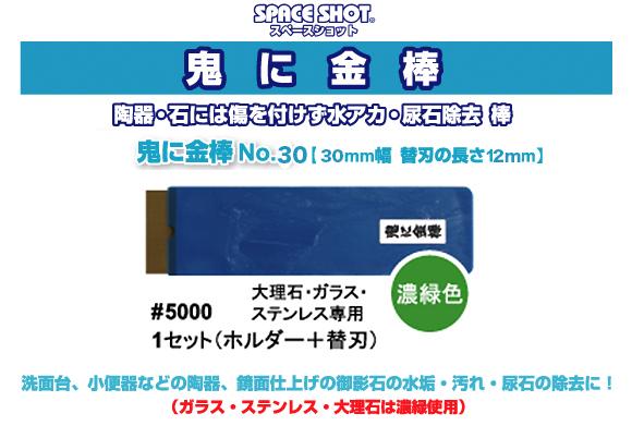 鬼に金棒 No.10 10