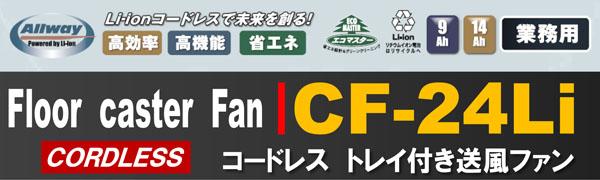ペンギンワックス Li-ionコードレストレイ付き送風ファン CF-24Li【充電器・バッテリー別売】01