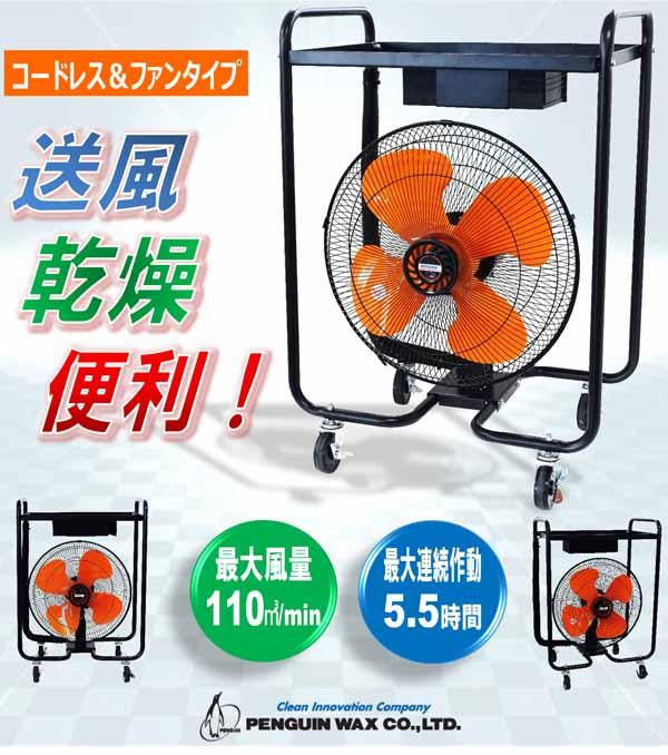 ペンギンワックス Li-ionコードレストレイ付き送風ファン CF-24Li【充電器・バッテリー別売】02