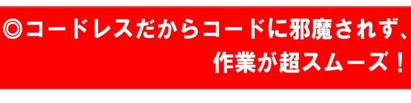 ペンギンワックス Li-ionコードレストレイ付き送風ファン CF-24Li【充電器・バッテリー別売】03
