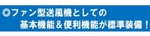 ペンギンワックス Li-ionコードレストレイ付き送風ファン CF-24Li【充電器・バッテリー別売】05