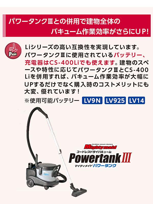 ペンギンワックス コードレスカーペットスイーパー CS-400Li 01