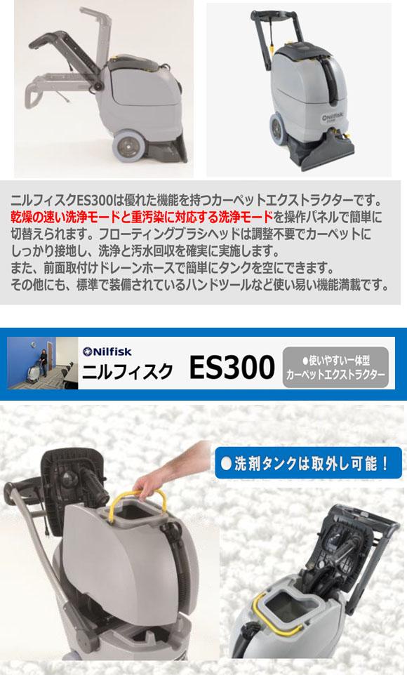 【リース契約可能】ペンギン ニルフィスク ES300 - カーペットエクスラター【代引不可】商品詳細02