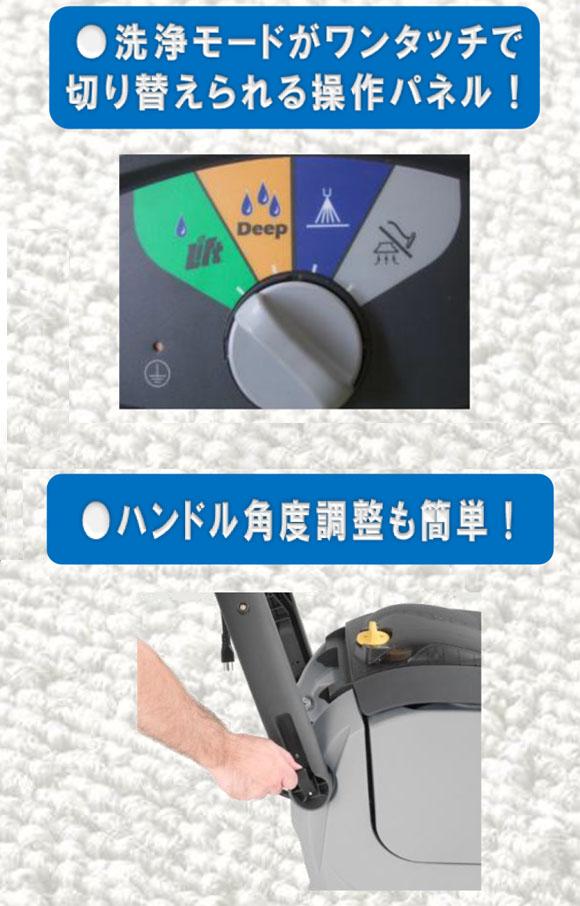 【リース契約可能】ペンギン ニルフィスク ES300 - カーペットエクスラター【代引不可】商品詳細04
