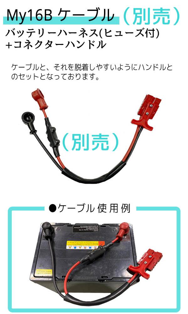 ペンギン My16B用バッテリー【代引不可・個人宅配送不可】 01