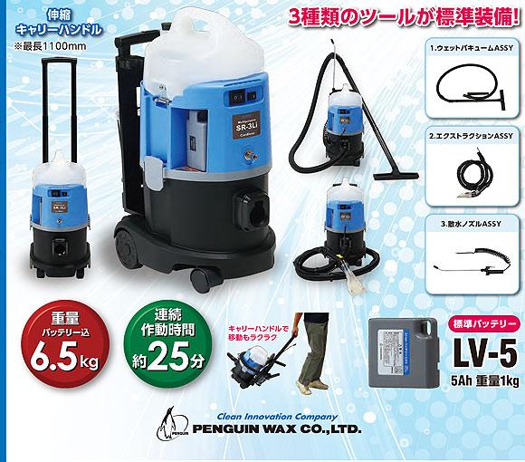 ペンギンワックス マルチパーパス SR-3Li【充電器・バッテリー別売】- Li-ionコードレス多目的ウェットバキュームリンサー 01