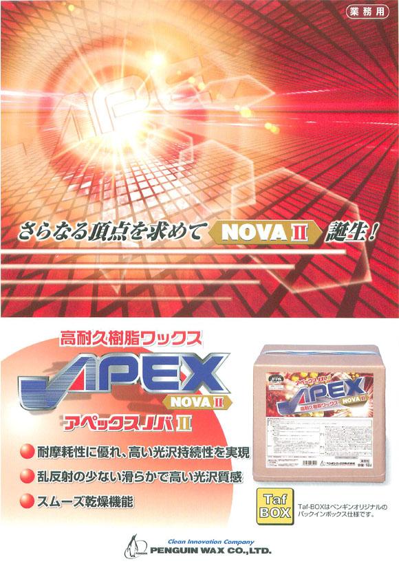 ペンギン アペックス ノバII[18L] - 高耐久樹脂ワックス01