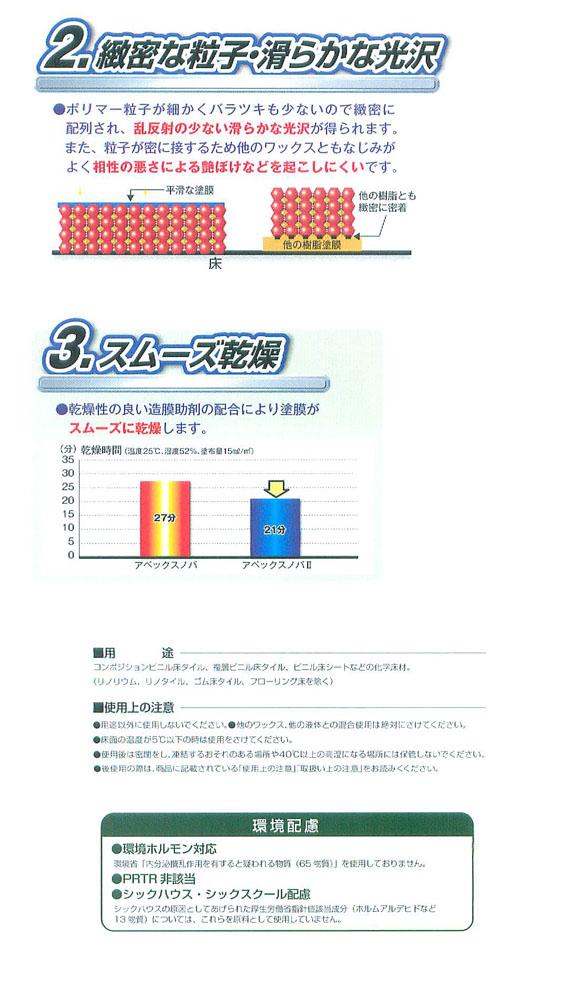 ペンギン アペックス ノバII[18L] - 高耐久樹脂ワックス03