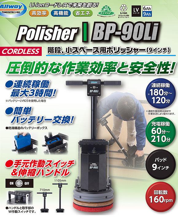 ペンギン BP-90Li【充電器・バッテリー別売】 - 9インチLi-ionコードレスポリッシャー (階段・小スペース用)【代引不可】02