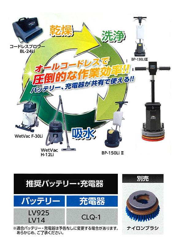 ペンギン BP-90LiII【充電器・バッテリー別売】 - 9インチLi-ionコードレスポリッシャー (階段・小スペース用)【代引不可】01