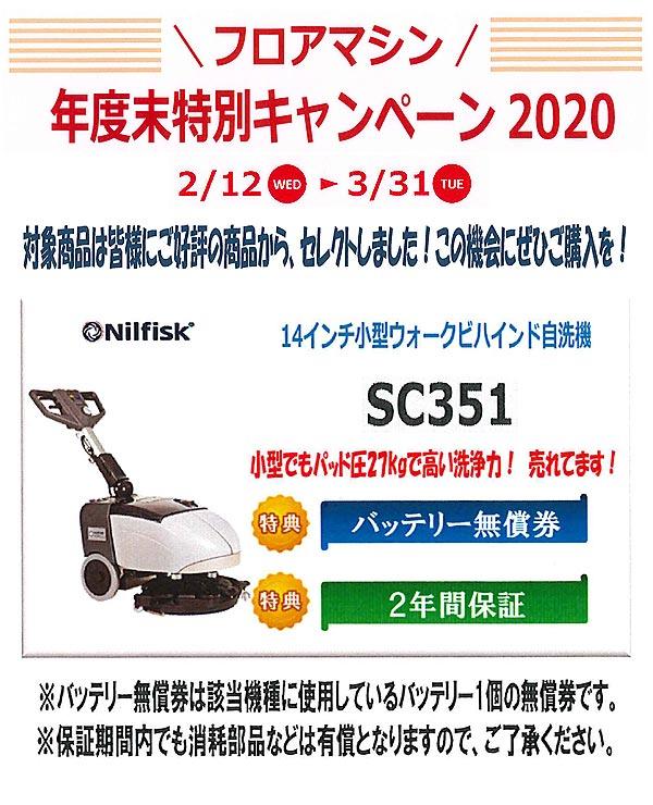 キャンペーン詳細01