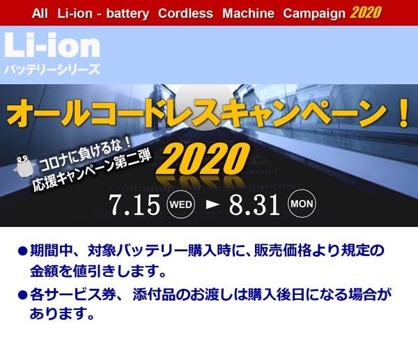 オールコードレスキャンペーン2020