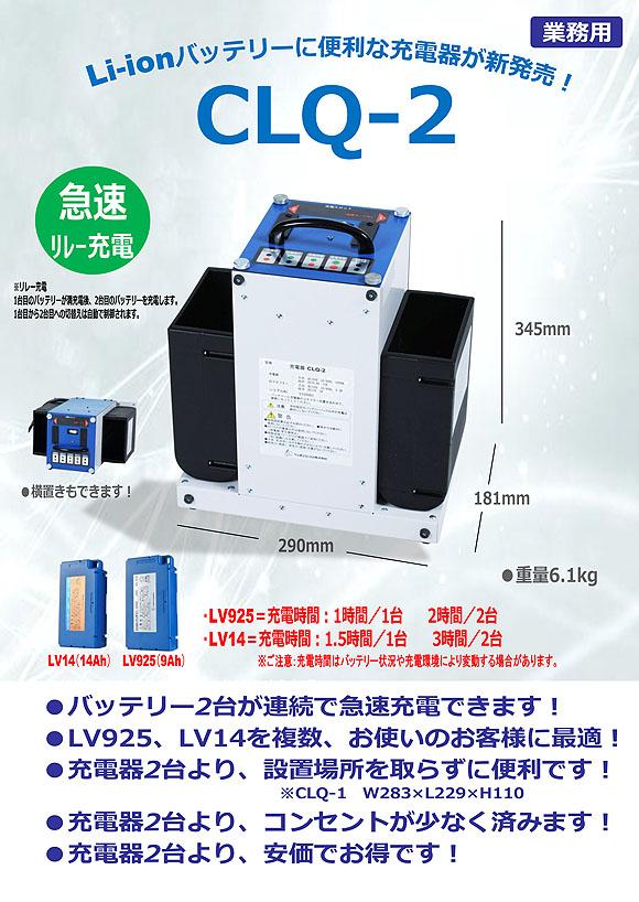 ペンギン Li-ionバッテリーシリーズ LV925用充電器 CLQ-1(バッテリー1台充電・急速充電タイプ)