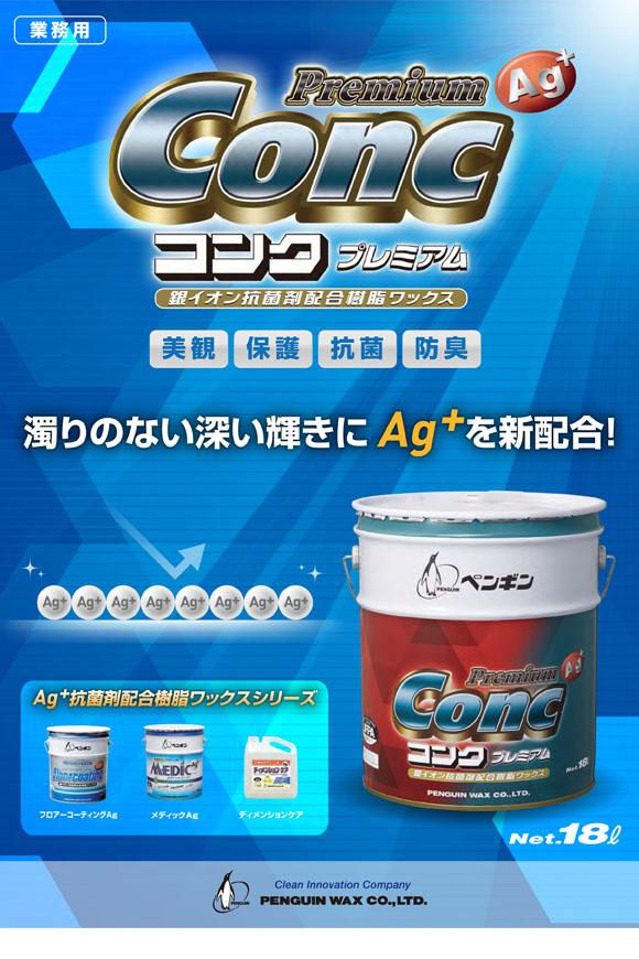 ペンギン コンクプレミアムAg[18L] - 銀イオン抗菌剤配合樹脂ワックス 01