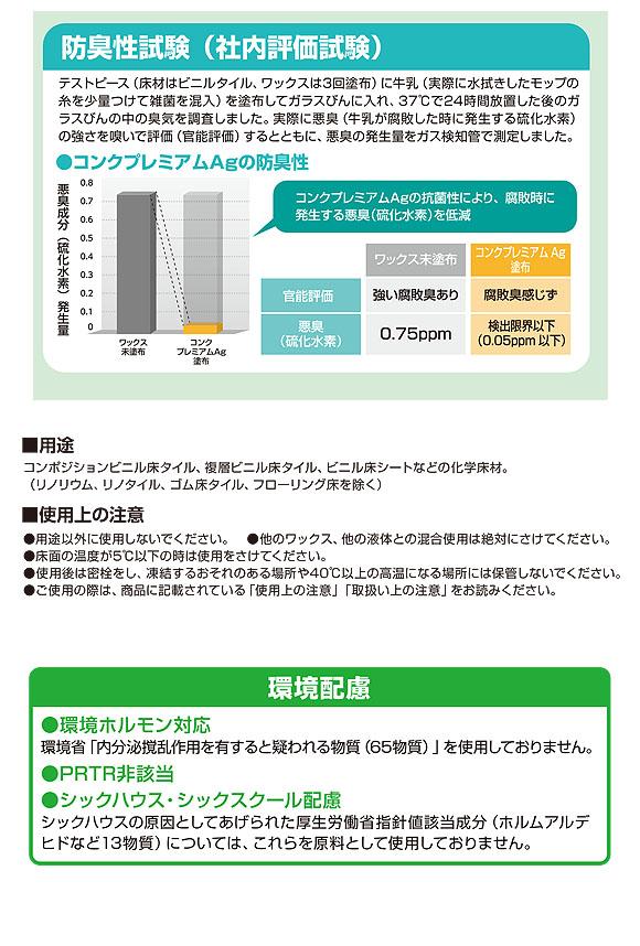 ペンギン コンクプレミアムAg[18L] - 銀イオン抗菌剤配合樹脂ワックス 04