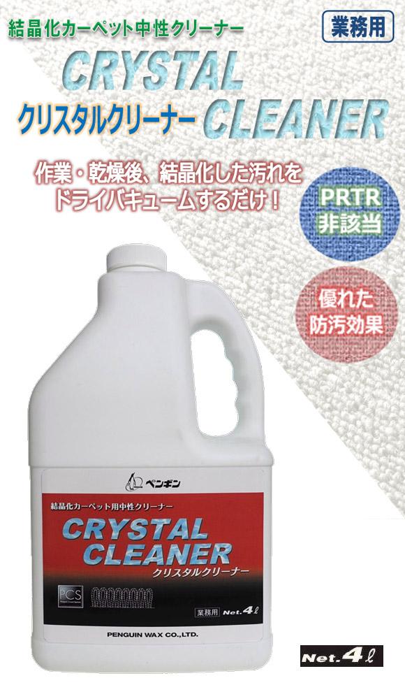 ■軽ペンギン クリスタルクリーナー[4Lx4] - 結晶化中性カーペットクリーナー 01