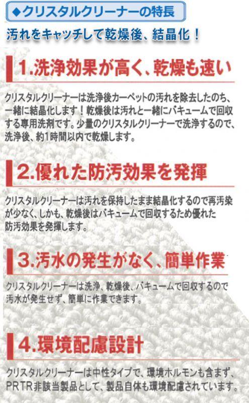 ■軽ペンギン クリスタルクリーナー[4Lx4] - 結晶化中性カーペットクリーナー 02