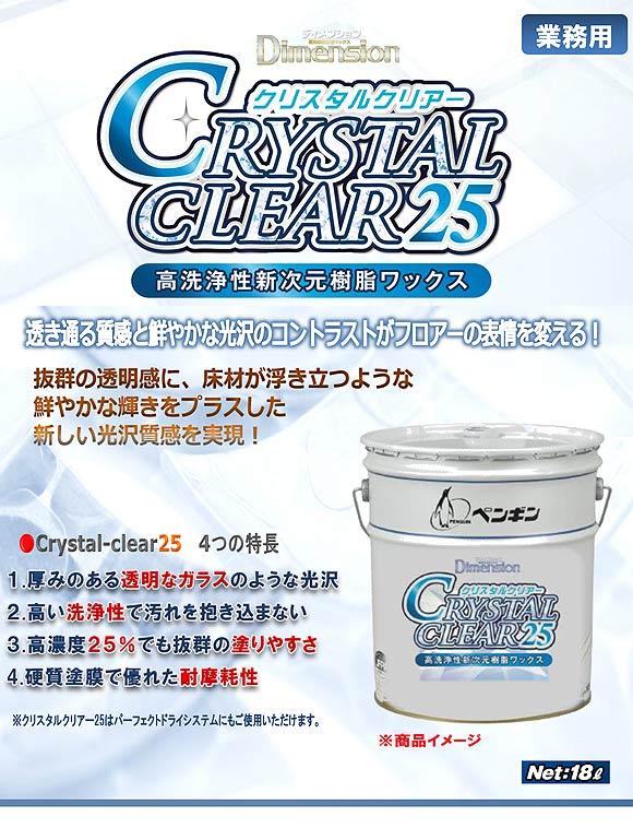 ペンギンワックス ディメンション クリスタルクリアー25 [18L] - 高洗浄性新次元樹脂ワックス 01