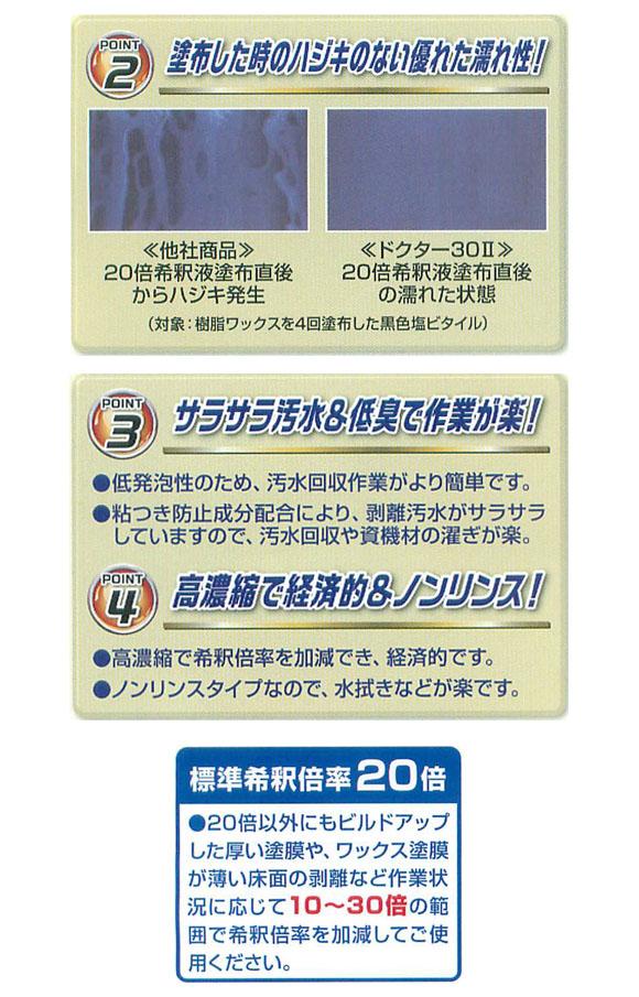 ペンギン ドクター30II [18L] - 超最強剥離剤03