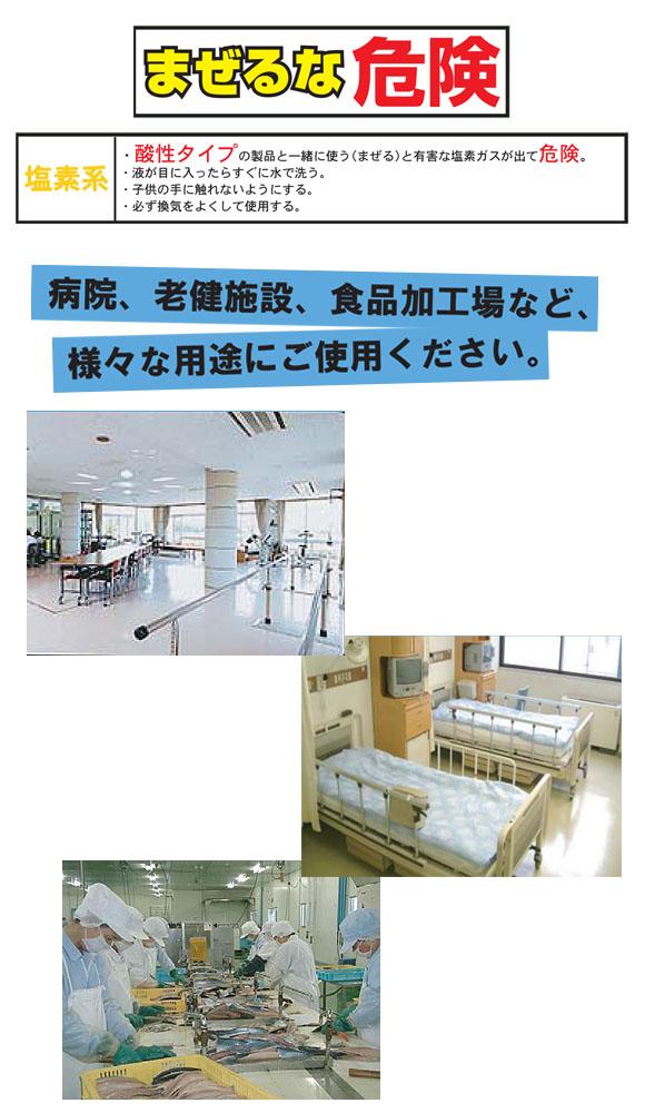 ペンギン 塩素系除菌クリーナー[10L] 02