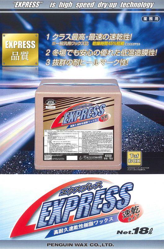 ペンギン エクスプレス[18L] - 高耐久速乾性樹脂ワックス 01