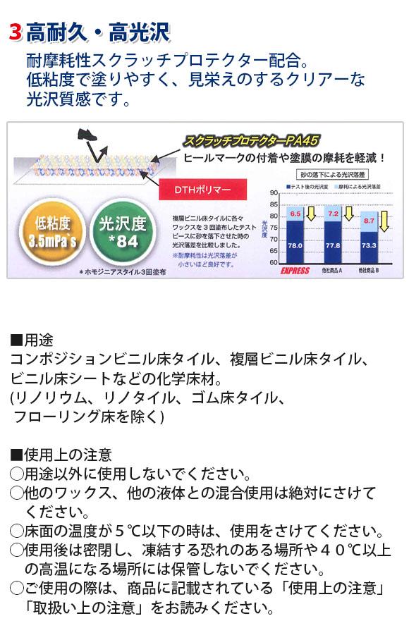 ペンギン エクスプレス[18L] - 高耐久速乾性樹脂ワックス 03