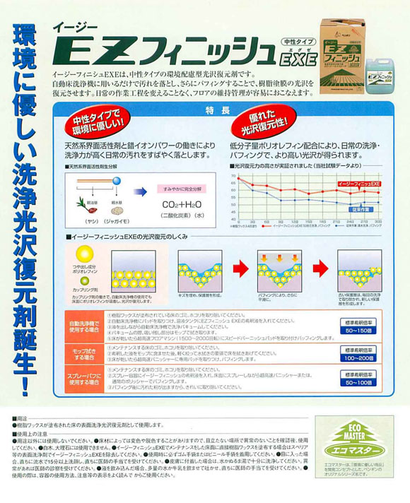 ペンギン イージーフィニッシュEXE[4Lx4] - 表面洗浄光沢復元剤01